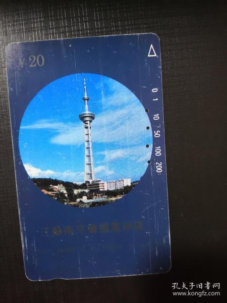 江蘇電話卡95-J5(1-1)(舊田村卡)南京廣播電視塔