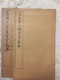 民国老字帖-保真 王羲之小楷 和  翁升平行书 俩本