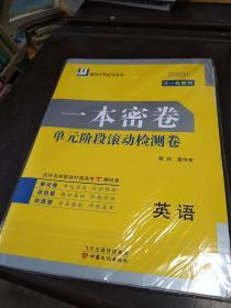 原创1号系列丛书:2020大一轮复习  一本密卷 单元阶段阶段滚动检测卷  含答案      英语