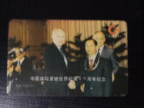廣東電話卡J96-7(3-3)(舊GPT卡)慶祝中國體壇首破世界紀錄40周年