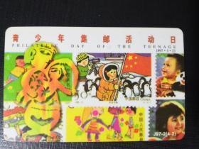 廣東電話卡J97-2(4-2)(舊GPT卡)迎97香港回歸祖國集郵博覽會開幕紀念