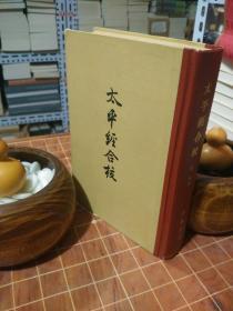 太平经合校(附插图)道教典籍 繁体竖排 精装本 一版二印