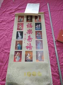 1986年挂历