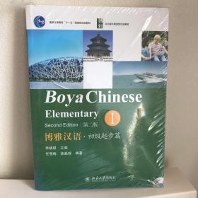 """博雅汉语·初级起步篇1(第2版),普通高等教育""""十一五""""国家级规划教材·北大版长期进修汉语教材,全新,塑封完整,含CD,包邮"""