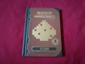 我的世界 红石指南 ,童趣出版有限公司(15元包邮)