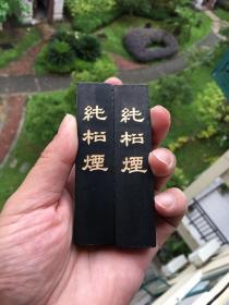 纯松烟墨条