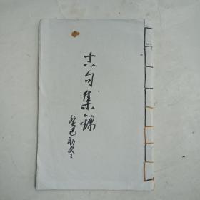 线装版:古今楹联类纂卷十