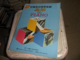 巴斯蒂安钢琴教程基础(三)
