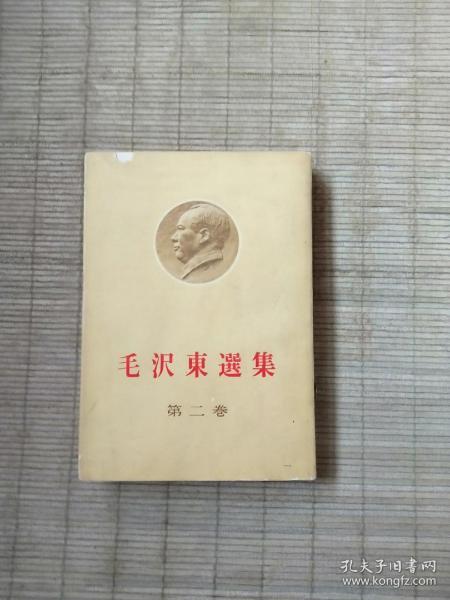 毛泽东选集第二卷(日文版)
