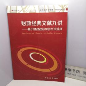 公共经济与管理·财政学系列·财政经典文献九讲:基于财政政治学的文本选择