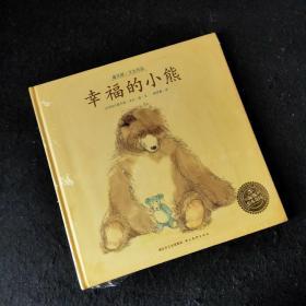 幸福的小熊:海豚绘本花园 (硬精装大开本童书)