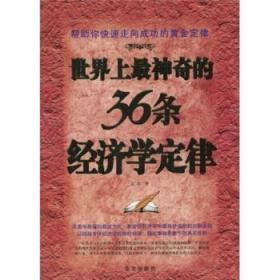 世界上神奇的36条经济学定律 宋宇 华文出版社 9787507528688