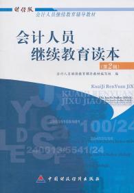 会计人员继续教育读本(第二辑) 会计人员继续教育辅导教材编写组  中国财政经济出版社一 9787509524213