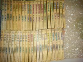 新版古龙全集(45本合售)一版一印