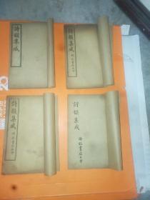 民国八年线装石印《诗韵集成》(全四册),铸记书局