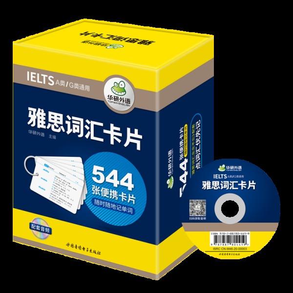 雅思词汇卡片544张便携卡片含核心词汇可搭雅思真题雅思考试书籍A类/G类通用华研外语