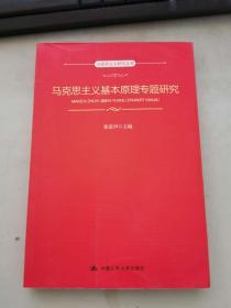 马克思主义基本原理专题研究
