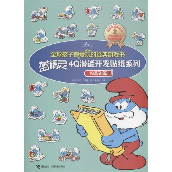 全球孩子都爱玩的经典游戏书 蓝精灵4Q潜能开发贴纸系列IQ基础篇