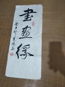 张华先生书——书画缘