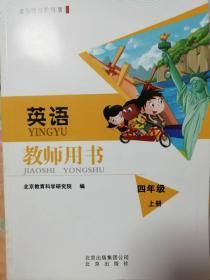 英语    教师用书  四年级上册   义务教育教科书