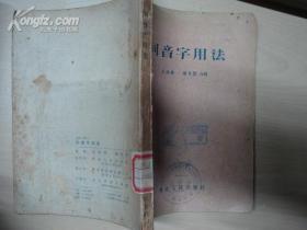 同音字用法(馆藏书)[14252]