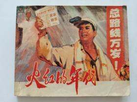 火红的年代==上海版==经典文革连环画小人书