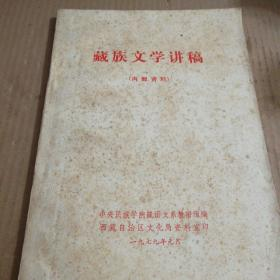 藏族文学讲稿(油印本)汉藏对照本,征求意见稿