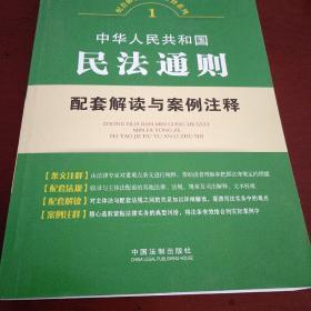 配套解读与案例注释系列1·中华人民共和国民法通则:配套解读与案例注释