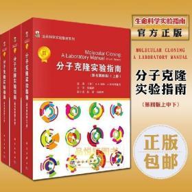 【现货】分子克隆实验指南 第四版第4版中文翻译版 美 格林 贺福?