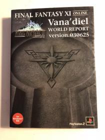 日版 最终幻想XI  ファイナルファンタジーXI ヴァナ・ディール ワールドリポート03年初版绝版不议价不包邮