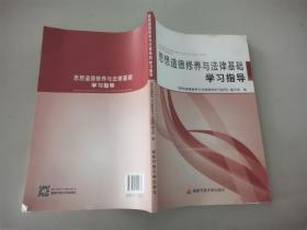 思想道德修养与法律基础学习指导