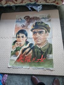 英雄儿女海报(2开)