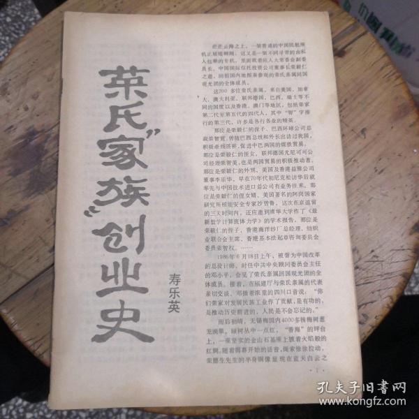 榮氏家族創業史