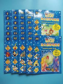 迪士尼神奇英语 【1-26册全 无光盘】