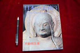 日本の美术 第238号不动明王像