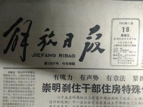 关于国旗国歌和年号1983年11月18中华人民共和国国旗的产生过程《解放日报》关于中华人民共和国国都纪年国歌国旗的决议。桂林机场两机相撞事故原因已经查清。全国政协主席办公会议决定成立落实政策办公室。郑跃被树为建设精神文明标兵。崇明刹住干部住房特殊化歪风。上海石化总厂2期工程进入试车新阶段首批涤纶聚酯产品达1级标准。上海铁路分局杨浦站党委组织党员学习新党章运用批评自我批评武器端正党风