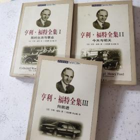 亨利.福特全集(全三册)
