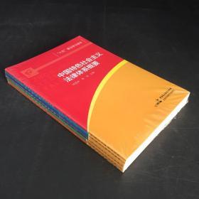 【六五】普法学习读本【中国特色社会主义法律体系概要 与 民商类法律 与 宪法相关法和行政类法律 与 社会管理类法律 与 社会保障类法律】【全新】五本合售