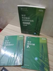 张宇,数学教育系列丛书三册合售