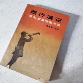 西行漫游(原明红星照耀中国)