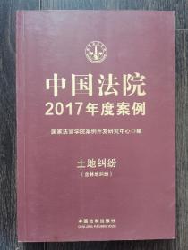 中国法院2017年度案例:土地纠纷(含林地纠纷)