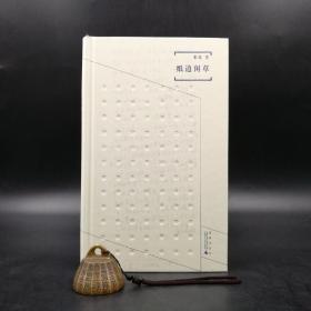 张伟签名 《煮雨文丛Ⅲ  纸边闲草》 毛边本 (精装,一版一印)
