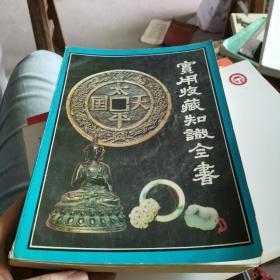 实用收藏知识全书