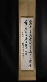 民国壬戌年(1922年)日据时期台湾地方文人洪以南书菜根谭句挂轴