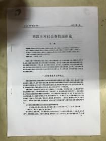 两汉乡村社会各层新论