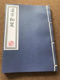 道宗秘笈 道教法本 72页