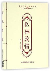 正版 中医传世经典诵读本 医林改错 王清任著 中国医药科技出版社