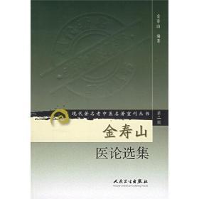 现代著名老中医名著重刊丛书(第二辑)—金寿山医论选集