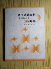 2020年版高考文科试题分析(文科综合)