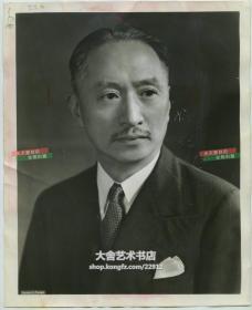 1946年8月年中华民国早期知名外交官顾维钧先生肖像,江苏省嘉定县(今上海市嘉定区)人,毕业于美国哥伦比亚大学,中国近现代政治人物、社会活动家和外交家,北洋政府第十三位国家元首。